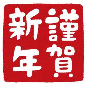nenga_hanko_kingashinnen_shikaku